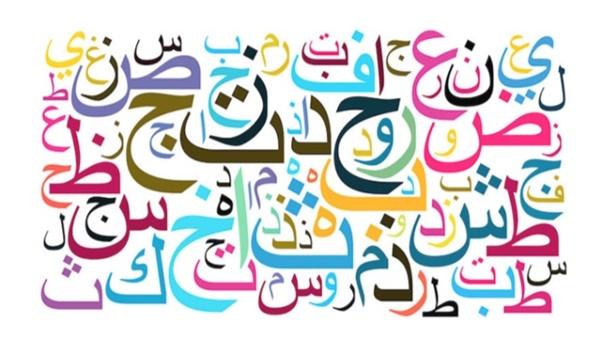 Arapça Çeviri Sağladığı Avantajlar